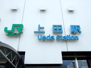 Ueda_station